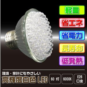 省電力 環境・家計にもやさしいLED 60電球E26規格 白色/E26-60|marubi