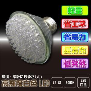 省電力 環境・家計にもやさしいLED 72電球E26規格 白色/E26-72|marubi