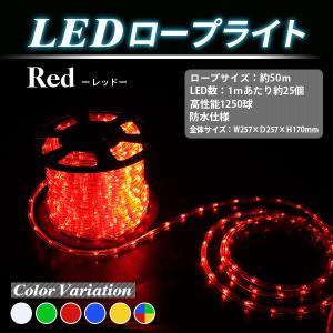 LEDイルミネーション レッド 1250球 50m LEDロープライト チューブライト クリスマス 赤 電源付 mirin|marubi
