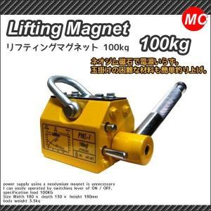 リフティングマグネット100kg リフマグ 電源不要 永久磁石|marubi