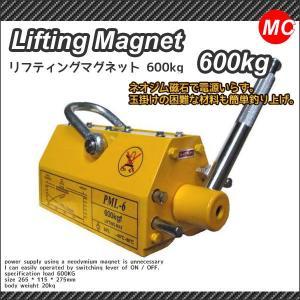 リフティングマグネット600kg リフマグ  電源不要 永久磁石|marubi