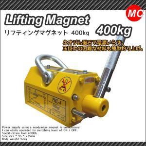 リフティングマグネット400kg リフマグ 電源不要 永久磁石|marubi