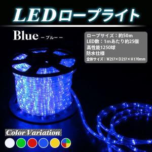 LEDイルミネーション ブルー 1250球 50m LEDロープライト チューブライト クリスマス 青 電源付 pinky|marubi