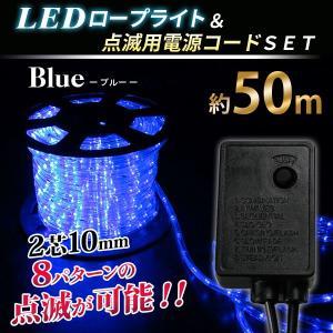LEDイルミネーション ブルー 1250球 50m LEDロープライト チューブライト クリスマス 青 点滅コントローラー付 pinky|marubi