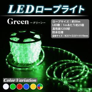 LEDイルミネーション グリーン 1250球 50m LEDロープライト チューブライト クリスマス 緑 電源付 nemu|marubi