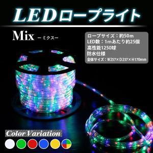 LEDイルミネーション ミックス 1250球 50m LEDロープライト チューブライト クリスマス MIX 電源付|marubi