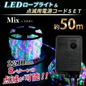 LEDイルミネーション ミックス 1250球 50m LEDロープライト チューブライト クリスマス MIX 点滅コントローラー付|marubi