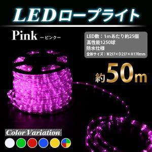 LEDイルミネーション ピンク 1250球 50m LEDロープライト チューブライト クリスマス 桃 電源付|marubi