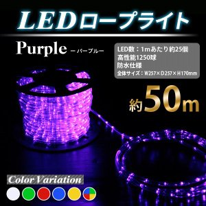 LEDイルミネーション パープル 1250球 50m LEDロープライト チューブライト クリスマス 紫 電源付 moga|marubi