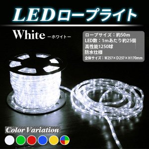 LEDイルミネーション ホワイト 1250球 50m LEDロープライト チューブライト クリスマス 白 電源付 risa|marubi