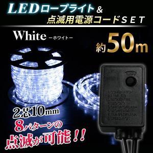 LEDイルミネーション ホワイト 1250球 50m LEDロープライト チューブライト クリスマス 白 点滅コントローラー付 risa|marubi