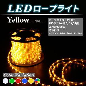 LEDイルミネーション イエロー 1250球 50m LEDロープライト チューブライト クリスマス 黄 電源付 eitaso|marubi