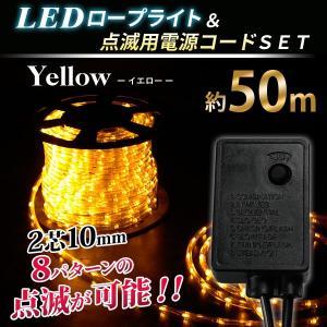 LEDイルミネーション イエロー 1250球 50m LEDロープライト チューブライト クリスマス 黄 点滅コントローラー付 eitaso|marubi
