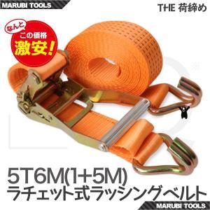 ラッシングベルト 荷締め機 ラチェット式ラッシングベルト/耐荷重5T×6mラチェットバックル|marubi