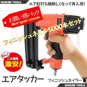エアータッカー フィニッシュネイラー 釘打ち機 最大装填100本 15mm〜50mmピン対応 フィニッシュネイルセット|marubi