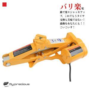 電動ジャッキ 2t 2000kg パンタジャッキタイプ DC12v シガー電源 バッ直可能の画像