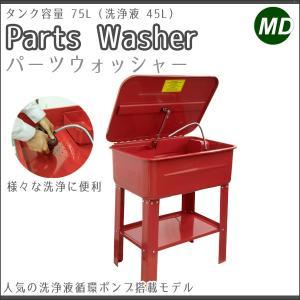 パーツウォッシャー 電動ポンプ内蔵 タンク容量75L 洗浄液45L|marubi