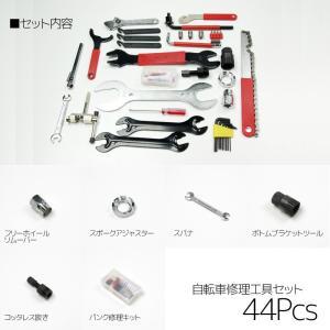 自転車修理工具セット 44pc|marubi|02