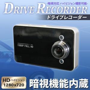 ドライブレコーダー HD 常時録画 車載カメラ スリムスクエ...