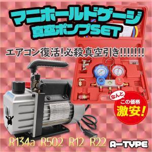 マニホールドゲージ 真空ポンプセット R134a R12 R22 R502対応 Type-A|marubi