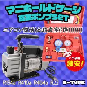 マニホールドゲージ 真空ポンプセット R134a R22 R410A R404A対応 Type-B|marubi