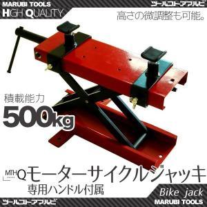 バイクジャッキ モーターサイクルジャッキ 耐荷重500kg|marubi