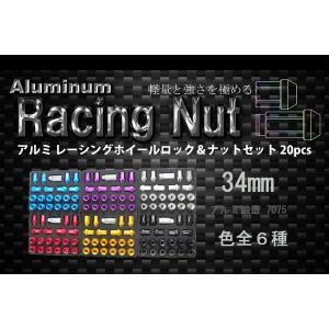 アルミレーシングナット 20個 鍛造ロックホイールナット/34mmP1.25黒|marubi