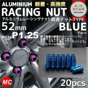アルミレーシングナット 20個 鍛造ホイールナット/52mmP1.25ブルー|marubi