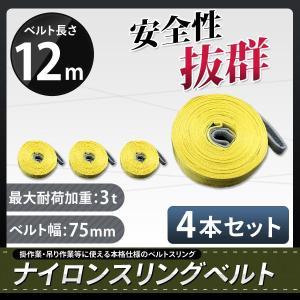 ナイロンスリングベルトスリング 12m 耐荷重3.0t 4本セット 物流、運搬用品|marubi