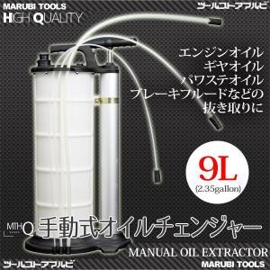 手動式 オイルチェンジャー 容量9L バキュームポンプ チューブ3本付属 オイル交換 上抜き