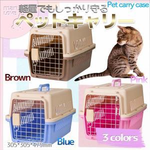ペットキャリー ケース 軽量 SSサイズ ハードケースタイプ 犬 猫 小動物 305x305x475mm|marubi