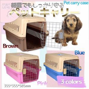 ペットキャリー ケース 軽量 Sサイズ ハードケースタイプ 犬 猫 小動物 355x355x585mm|marubi