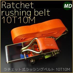 ラッシングベルト 荷締め機 ラチェット式ラッシングベルト/耐荷重10T×10m ラチェットバックル|marubi