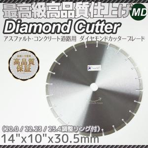 ダイヤモンド カッター 14インチ(約350mm) 30.5Φ アスファルト コンクリート道路用|marubi