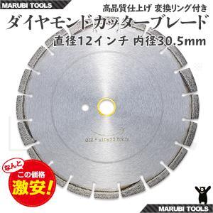 ダイヤモンド カッター 12インチ(約300mm) 30.5Φ アスファルト コンクリート道路用|marubi