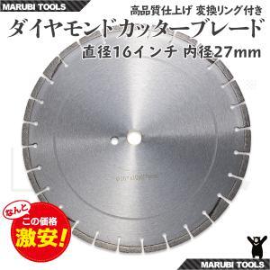 ダイヤモンド カッター 16インチ(約400mm) 27Φ アスファルト コンクリート道路用|marubi