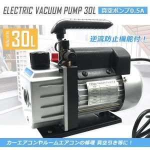 電動真空ポンプ 自動車エアコン修理用 TW-0.5A/真空ポンプ|marubi