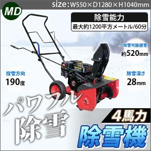 4馬力 エンジン式除雪機 家庭用|marubi