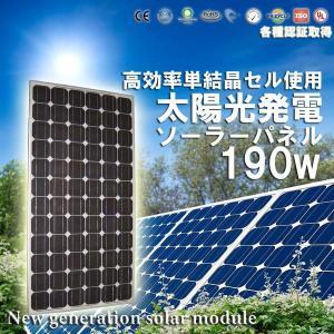 太陽電池 ソーラーパネル190w 太陽光発電