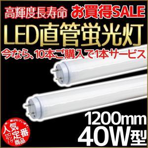 40型LED(SMD)直管蛍光灯    超高光度 40W形1200mm 白色/ケイコウトウ40W|marubi