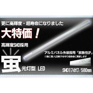 LED照明の真打 超高光度LED直管蛍光灯(  SMD採用) 20W形580mm 白色/ケイコウトウ20W|marubi