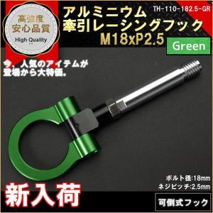 牽引フック 可倒式 レーシングフック M18P2.5 GREEN|marubi