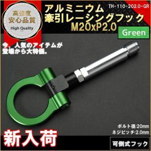 牽引フック 可倒式 レーシングフック M20P2.0 GREEN|marubi