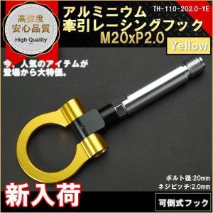 牽引フック 可倒式 レーシングフック M20P2.0 YELLOW|marubi