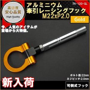 牽引フック 可倒式 レーシングフック M22P2.0 GOLD|marubi