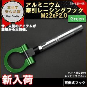 牽引フック 可倒式 レーシングフック M22P2.0 GERRN|marubi