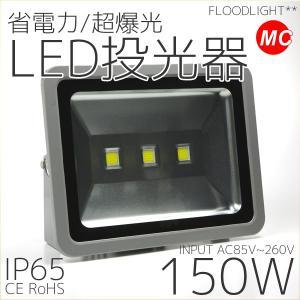 LED投光器 150w  白色|marubi