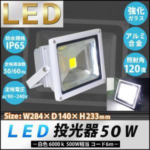 LED投光器 50w 白色 6mコード|marubi