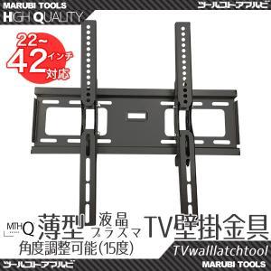 壁掛けテレビ金具 VESA規格 液晶(プラズマTV)TV金具 22-42型対応 角度調整可能|marubi