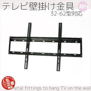 壁掛けテレビ金具 VESA規格 液晶(プラズマTV)TV金具 32-62型対応|marubi